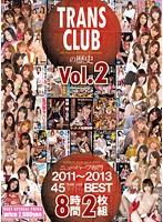 TRANS CLUBの歴史Vol.2 ニューハーフ専門 2011〜2013 45タイトルBEST8時間