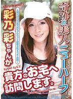 奇跡の美人ニューハーフ・彩乃彩ちゃんが貴方のお宅へ訪問します。