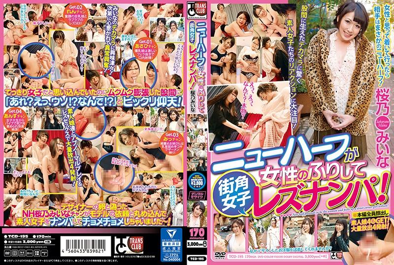 ニューハーフが女性のふりして街角女子レズナンパ! 桜乃みいなのパッケージ写真