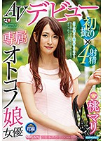 AVデビュー 初撮り×4射精 専属オトコノ娘女優 桃マリ ダウンロード