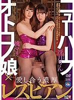 オトコノ娘×ニューハーフ 愛し合う濃厚レズビアン 桃マリ 冴...