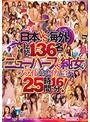 日本VS海外 総勢136名!ニューハーフVS純女のプライドをかけたイカせ合い25
