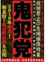 鬼犯党 2010年解禁!無差別!鬼の眼盗撮大公開 ダウンロード