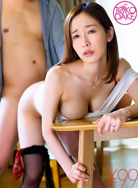 【お得】巨乳妻の不倫を再現セックスして興奮する夫。浮気した妻が話す若い男とのセックスの内容を聞いて、勃起が止まらない。嫉妬と興奮が混ざり合って、いつもより激しく妻のマ○コを突きまくる。言葉とピストンで責めで、最後は夫の特権たっぷり中出し! 篠田ゆう