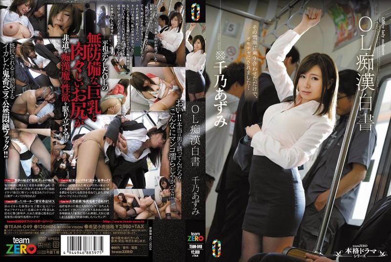 TEAM-049 OL痴漢白書 千乃あずみ