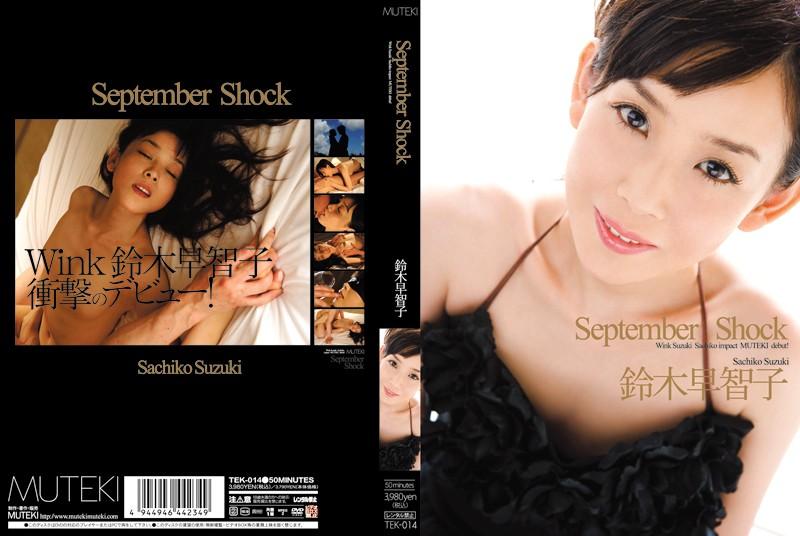 September Shock 鈴木早智子