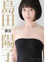 密会 島田陽子
