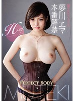 PERFECT BODY 着エロアイドル夢川エマ本番解禁 ダウンロード