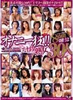 オナニー狂!!三十路熟女30人 ダウンロード