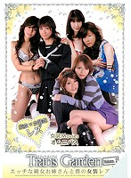 Trans Garden エッチな純女お姉さんと僕の女装レズDX Volume.2 ダウンロード