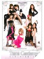 Trans Garden 女王様と僕の女装SM DX Volume.1 ダウンロード