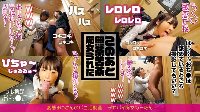 変態おっさんのパコ活動画 デカパイ痴女なーたん 松本菜奈実1