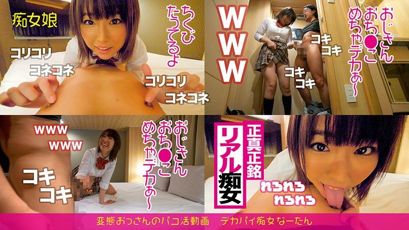 変態おっさんのパコ活動画 デカパイ痴女なーたん 松本菜奈実2