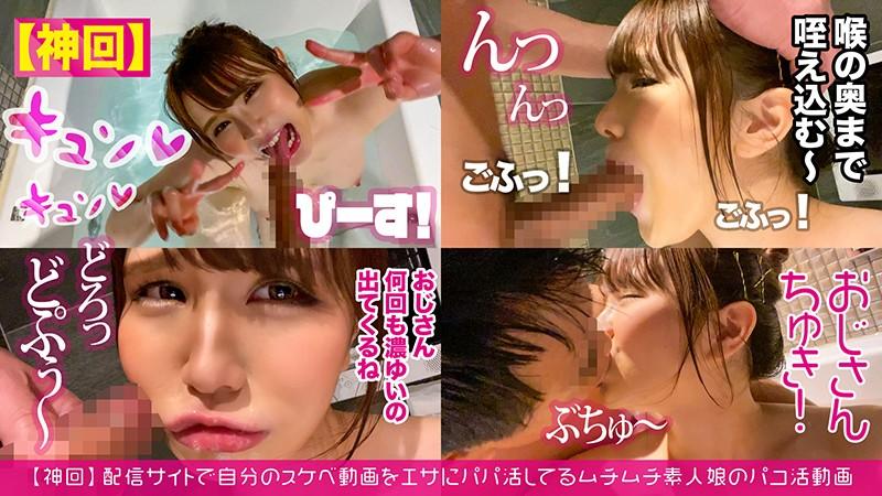 【神回】配信サイトで自分のスケベ動画をエサにパパ活してるムチムチ素人娘のパコ活動画10
