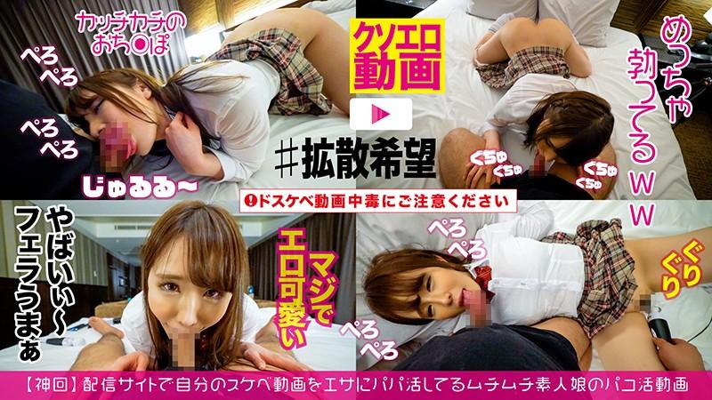 【神回】配信サイトで自分のスケベ動画をエサにパパ活してるムチムチ素人娘のパコ活動画3