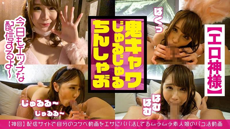 【神回】配信サイトで自分のスケベ動画をエサにパパ活してるムチムチ素人娘のパコ活動画7