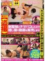 【盗撮】制服娘とナマパコしたので隠し撮り動画を販売します。 TIKC-039(tikc00039)