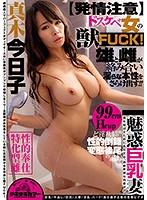 【発情注意】ドスケベ女の獣FUCK! 真木今日子 ダウンロード