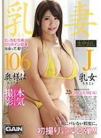 乳妻 MEGUMI ダウンロード