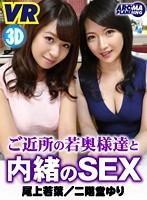 【VR】ご近所の若奥様達と内緒のSEX