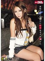 歌舞伎町で見つけたヤリ専ギャル01 リカ
