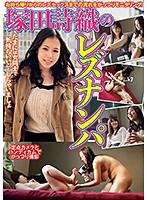 塚田詩織のレズナンパ ダウンロード