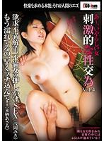 あ〜、いやらしい女 刺激的な性交為 Vol.04 ダウンロード