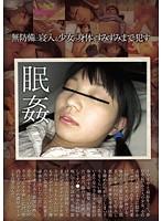 眠姦 ダウンロード