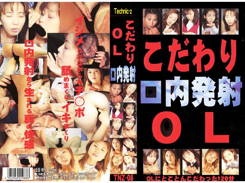 (tnz008)[TNZ-008] こだわりOL 口内発射 ダウンロード