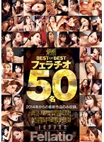 三上里穂 鉄板 BEST OF BEST フェラチオ 50名