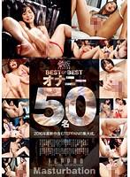 三上里穂 鉄板 BEST OF BEST オナニー 50名