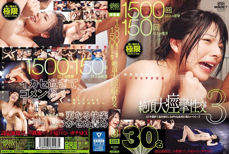 1500回以上の痙攣 150回以上の絶頂 絶頂大痙攣性交 3