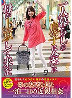 一人暮らしの息子に会いに母が上京して来た 弘崎ゆみな