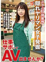 仕事サボってAV出ませんか? 書店勤務2年目 青山亜矢(仮名・24歳)