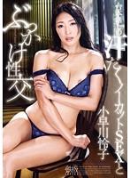 台本無しの汗だくノーカットSEXとぶっかけ性交 小早川怜子 ダウンロード
