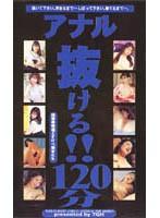 アナル 抜ける!!120分 出演●特選どすけべ美女たち tqh003のパッケージ画像
