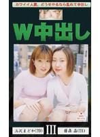 W中出し 三沢まどか(20) 藤森晶(21) ダウンロード