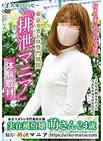 東京スカトロ専門風俗「排泄マニア」体験取材 萌さん(24歳)