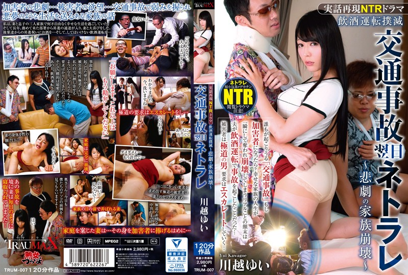 TRUM-007 True Story Reenactment NTR Drama. Tragedy of family destroyed by cuckold after drunk driving accident. Yui Kawagoe