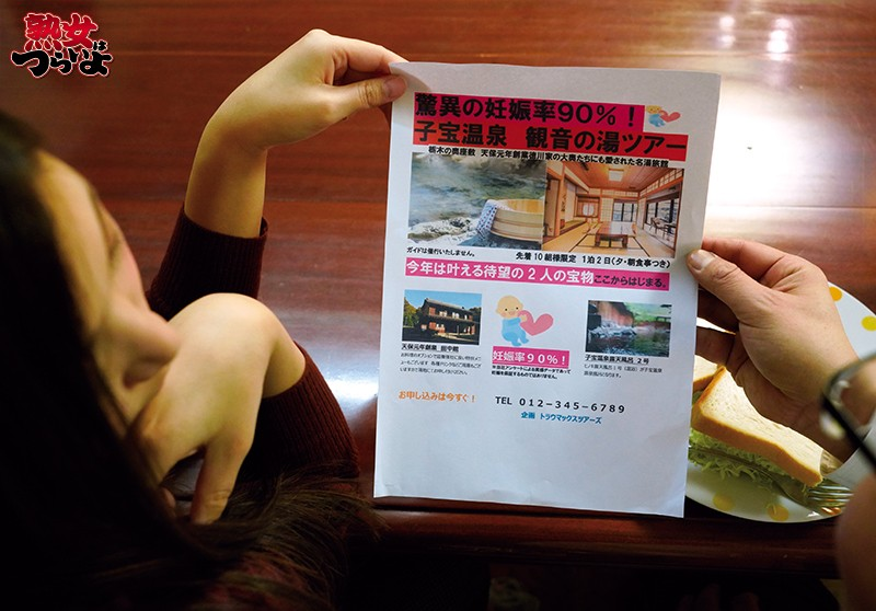 実話再現NTRドラマ 子宝種付け温泉当日ネトラレ 佐倉ねね 2枚目