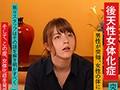 朝起きたら女になっていた日本在住のアメリカ人男性(24)を徹底取材 同棲中の日本人の彼女がいるがお構いなしに寝取ってメス堕ちさせた