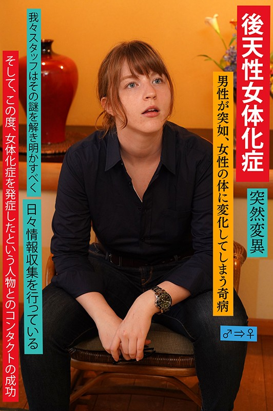 TSF-004 Studio KaguyahimePt/Mousouzoku - What Happens When You Wake Up In The Morning As A Woman? An American Man 24 Years Old Living In Japan Gets Thoroughly Investigated He's Living Together With His Japanese Girlfriend, But We Fucked Him Anyway And Made Him Cum Like A Bitch