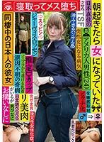 朝起きたら女になっていた日本在住のアメリカ人男性(24)を徹底取材 同棲中の日本人の彼女がいるがお構いなしに寝取ってメス堕ちさせた ダウンロード