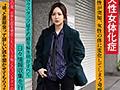 朝起きたら女になってた会社員男性(24)を徹底取材 マッチングアプリを常用する女好きクンをメス堕ちさせて、おま●こセックス大好きにさせる 水田賢治