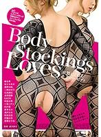 Body Stockings Loves 卑猥にくねるセクシーボディの表紙