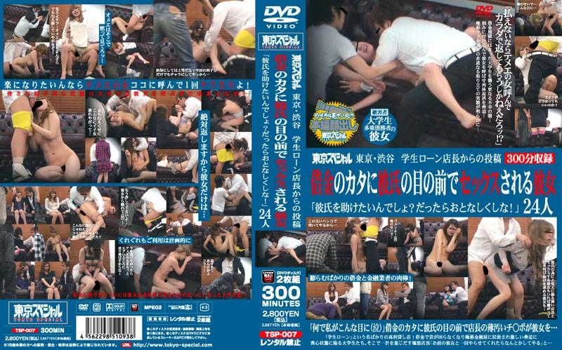 東京・渋谷 学生ローン店長からの投稿 借金のカタに彼氏の目の前でセックスされる彼女 「彼氏を助けたいんでしょ?だったらおとなしくしな!」24人