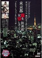 都内女子校生たち 東京都女子校生放課後レポートVOL1 ブルセラショップ&Hなマッサージ24人 ダウンロード