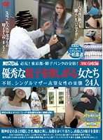 必見!東京都・精子バンクの全容! 優秀な精子を欲しがる女たち 不妊、シングルマザー志望女性の実態