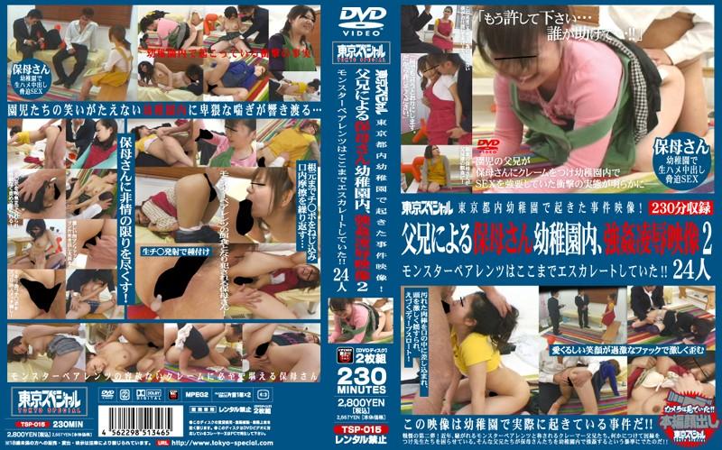 東京都内幼稚園で起きた事件映像! 父兄による保母さん幼稚園内、強姦凌辱映像2 モンスターペアレンツはここまでエスカレートしていた!!24人