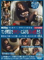 東京都内マンガ喫茶の内情盗撮! マンガ喫茶でオナニーにふける若い女性たち 2 個室内に仕掛けられた隠しカメラに映し出された全容48人 ダウンロード